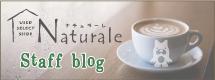 naturaleブログ