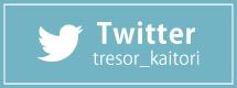 ツイッター トレゾア